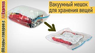 Вакуумные пакеты для хранения вещей ????????. Обзор и тест компрессионного мешка для упаковки одежды