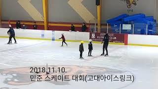 181110 민준 스케이트 대회 (고대아이스링크)