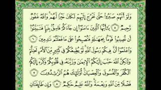أجمل تلاوة ماهر المعيقلي سورة الحجرات كاملة Maher Almuaiqly