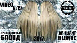 Модное окрашивание волос 2017 №19 | Fashionable coloring 2017 №19