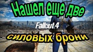 Fallout 4. Нашел еще две силовых брони. 15часть .