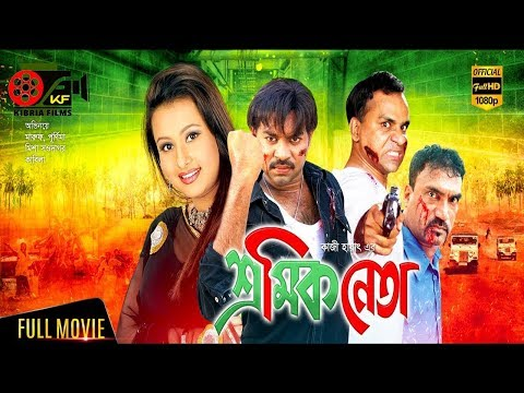 Sromik Neta-শ্রমিক নেতা | Bangla Movies | Kibria Films | Full HD | 2018