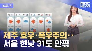 [날씨] 제주 호우·폭우주의‥서울 한낮 31도 안팎 (…