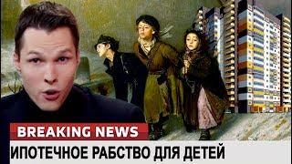 Ипотечное рабство для детей. Ломаные новости от 22.01.18