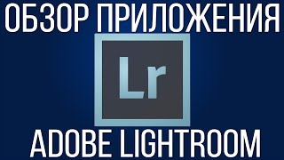 Обзор приложения на iOS - Adobe Lightroom