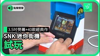3.5吋熒幕+40款經典作 SNK 迷你街機 試玩