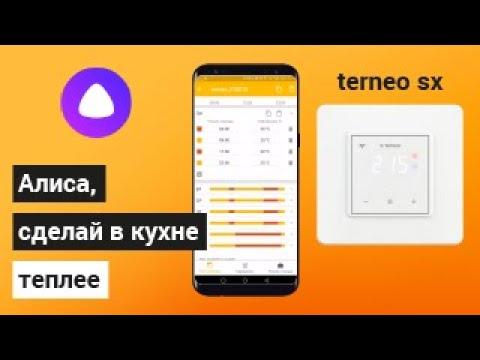 """Голосовое управление terneo от """"Алисы"""""""