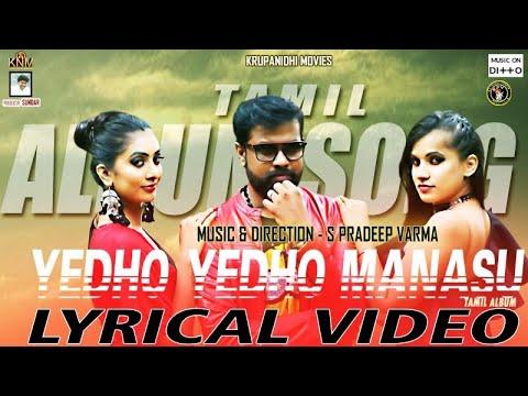 Yedho Yedho Manasu - Tamil Lyrical Song | S Pradeep Varma, Pooja, Dimple