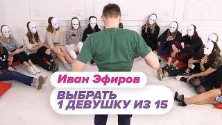 Выбрать 1 из 15. Иван Эфиров играет в Чат На Вылет / Пинк Шугар
