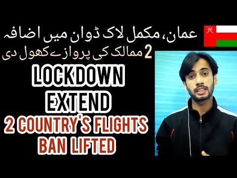 Breaking news   lockdown   Flights ban lifted two country's   oman news   oman supreme committee