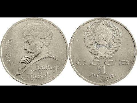 Реальная цена монеты 1 рубль 1991 года. Алишер Навои, 550 лет со дня рождения. Разновидности.