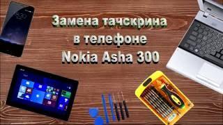 Nokia Asha 300 (N300) Замена тачскрина (сенсорного стекла)