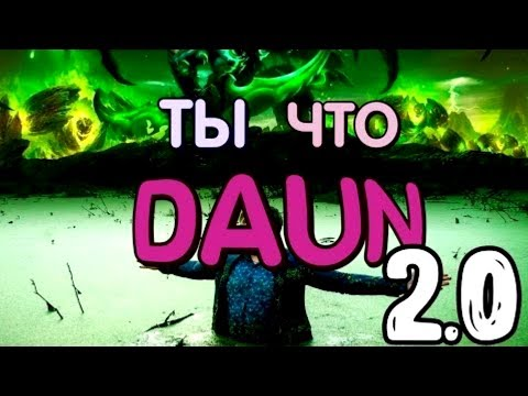видео: Ты что ДАУН? v 2.0 - Дота 2 - azazin kreet