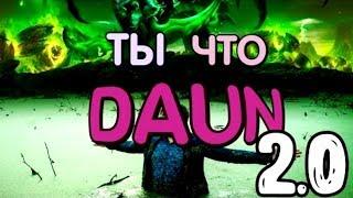 Ты что ДАУН? v 2.0 - Дота 2 - Azazin Kreet