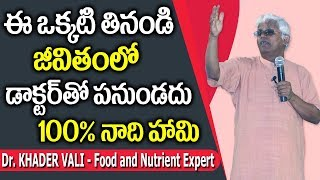 Health Benefits and Nutrition Facts of Organic Rice || Dr.Khader Vali || SumanTV Organic Foods