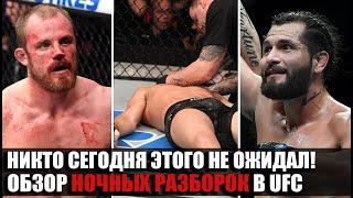 ОБЗОР И ИТОГИ НОЧНОЙ МЯСОРУБКИ НА UFC В ЛОНДОНЕ! ДАРРЕН ТИЛЛ VS ХОРХЕ МАСВИДАЛЬ! ФИНАЛ ПОРАЗИЛ!