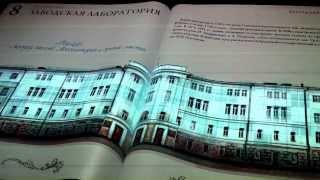 Дополненная реальность в Музее истории Екатеринбурга(, 2013-08-26T10:22:39.000Z)