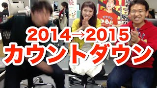 チャンネル登録はこちら → http://goo.gl/AI0Lri 】 2014年12月31日23時...