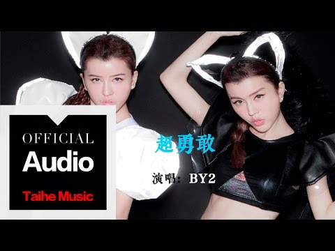By2【超勇敢】官方歌詞版 MV