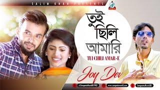 Joy Dev Tui Chili Amari , তুই ছিলি আমারি , Valentine Day 2018 , New Music Video
