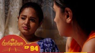 Raja Yogaya | Episode 94 - (2018-11-22) | ITN Thumbnail