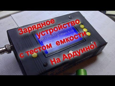 Универсальное тестово-зарядное устройство для аккумуляторов на Ардуино Розыгрыш среди подписчиков.