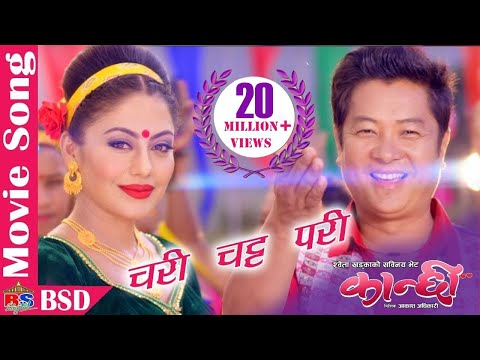 CHARI CHATTA PARI -Nepali Movie Song by Rajan Raj Shiwakoti | KANCHHI | Dayahang Rai / Shweta Khadka