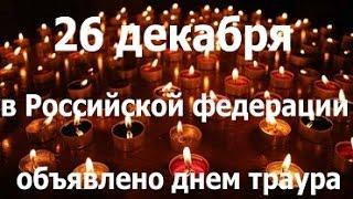 26 декабря в Российской Федерации объявлено днём траура