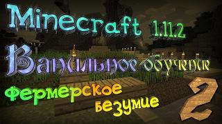 Minecraft 1.11.2 Фермерское безумие. Ванильное обучение. Эпизод 2