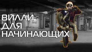 Как научиться ездить на заднем колесе! Базовые упражнения! / Видео