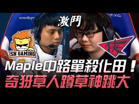 SN vs RW Maple中路單殺化田 奇犽草人各種蹲草神跳大!Game2 | 2018 德瑪西亞杯西安站