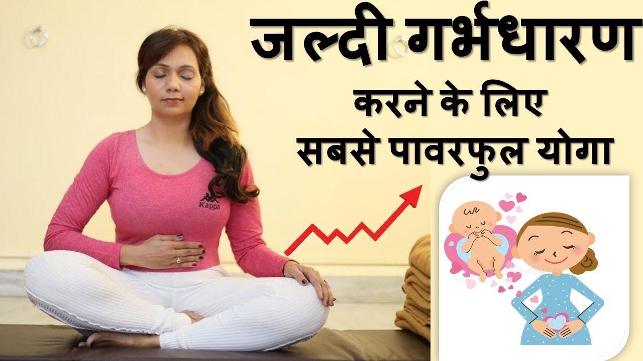 जल्दी गर्भधारण करने के लिए सबसे पावरफुल योगा  Powerful Yoga for fertility  In Hindi
