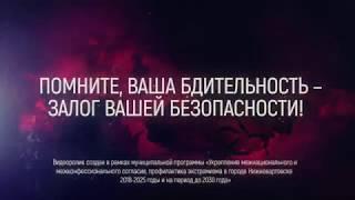 Видеоролик, направленный на антитеррористическую безопасность