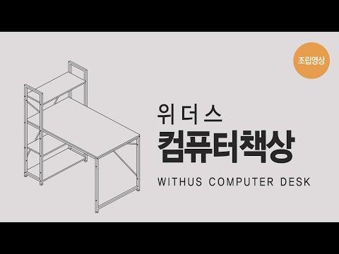 [소프시스] 위더스 컴퓨터 1260 조립영상