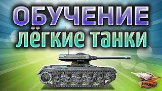 Обучающий стрим World of Tanks - Как правильно играть на лёгких танках - Часть 3