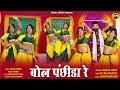डुँगर सु उतरे तो भाटों फाँकु रे !! हंसा रंगीली काजल मेहरा न्यू सुपरहिट Rajsthani New Dj सोंग 2021