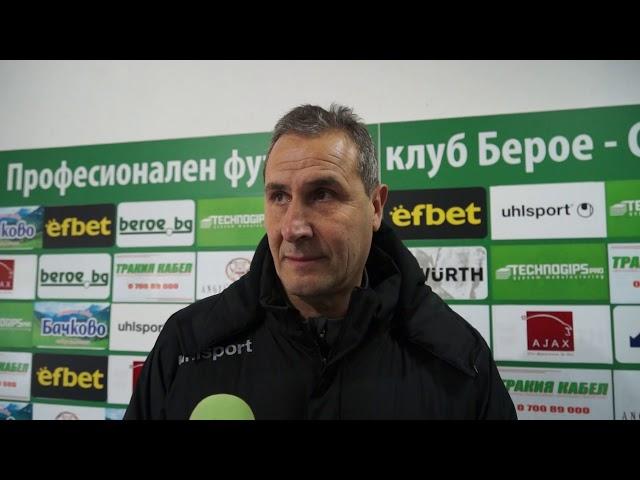 Димитър Димитров след Берое - Славия (21.02.2021)
