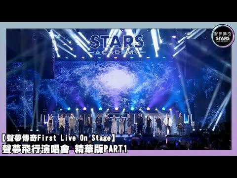 Download 聲夢傳奇First Live On Stage|聲夢飛行演唱會 精華版PART1|冼靖峰|何晉樂