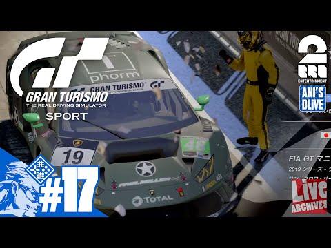 #17【レース】兄者の「GT SPORT:ライバルは青い弾丸 マニュファクチャラー8/15 ウラカンGr.3」【2BRO.】