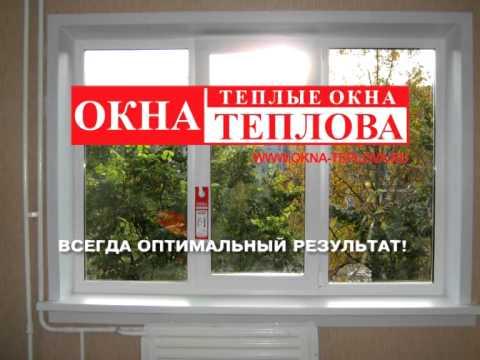 Окна Теплова - пластиковые(ПВХ) окна в Архангельске