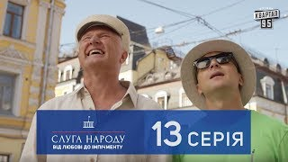 Слуга Народа 2 - От любви до импичмента, 13 эпизод | Cериал 2017 в 4к
