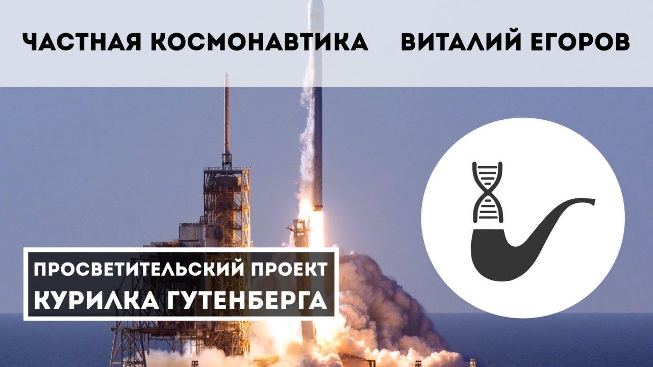 Частная космонавтика – Виталий Егоров - YouTube