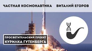 Частная космонавтика – Виталий Егоров