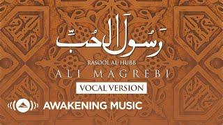 Ali Magrebi - Rasool Al-Hubb ﷺ (Vocal Version)  | (علي مغربي - رسول الحب ﷺ (نسخة المؤثرات