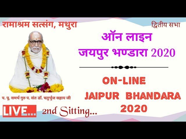 ON LINE- JAIPUR BHANDARA 2020 -2nd Sitting (Ramashram Satsang, mathura)