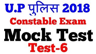 U.P Police Constable 2018 || Mock Test || Test-6 || V.imp Questions √√ ||