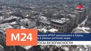 """""""Москва и мир"""": пожар в торговом центре и происхождение токсина - Москва 24"""