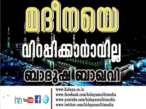 മദീനയെ വിറപ്പിക്കാനാവില്ല | ബാദുഷാ ബാഖവി | Jumua Quthuba