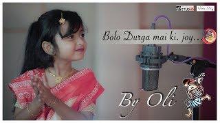 Bolo Durga Maiki Joy | OLI | Official Music Video | Durga Puja 2019 | Dugga Elo