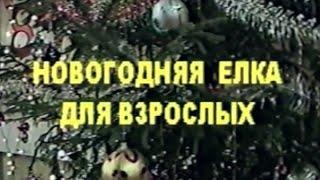 Новогодняя елка для взрослых
